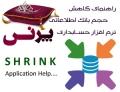 راهنمای کاهش حجم بانک اطلاعاتی ( Shrink )