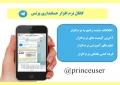 کانال تلگرام نرم افزار حسابداری پرنس