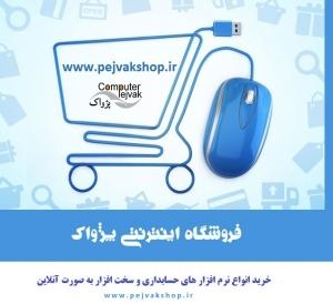 فروشگاه اینترنتی پژواک