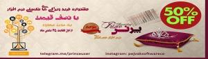 جشنواره بهمن ماه خرید ویژگی های نرم افزار